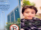"""بالفيديو: أول رد  من الطفل """"نايف """" على هاشتاق """"رجعوا نايف زياد لأمه"""" .. ومغردون : شكله محفظ  الكلام !"""