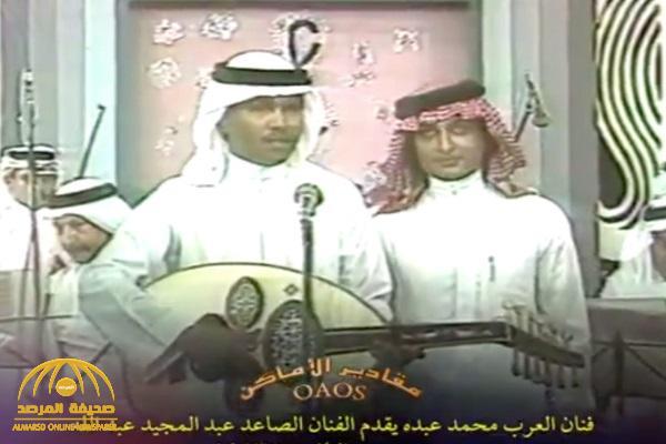 شاهد.. محمد عبده يقدم الفنان عبد المجيد عبدالله في أول ظهور له على المسرح عام 1983