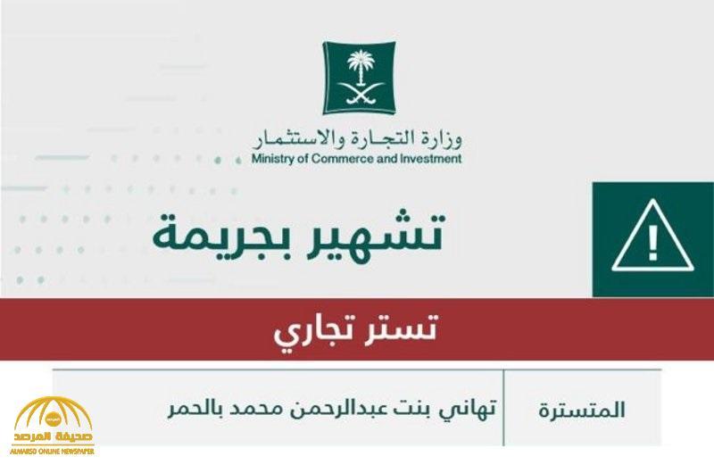 """التشهير بالمواطنة """"تهاني بالحمر"""" بسبب شقيقها """"اليمني"""" .. وهذه جملة العقوبات الموقعة عليهما !"""