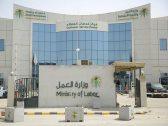 """اشتباه بجريمة اتجار بالبشر في الرياض.. و""""العمل"""" تكشف التفاصيل وتتخذ هذا الإجراء!"""