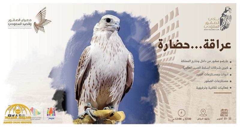 يضم 30 قسماً .. الكشف عن تفاصيل النسخة الثانية من معرض الصقور والصيد السعودي