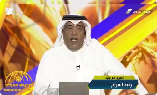 """شاهد..الفراج عقب مبارة الهلال أمام السد : الله يسترك يا """"عبدالله المعيوف"""" زي ما سترتنا !"""
