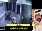 كسروا الباب ودخلوا عليه وهو نائم.. شاهد: فنان كويتي يوثق محاولة سرقة منزله!