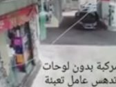 شاهد: شخص يدهس عامل محطة وقود بشكل مروع في الرياض.. والشرطة تقبض عليه!