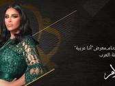 """""""تركي آل الشيخ"""" يكشف عن  سعر أغلى تذكرة تم بيعها  لحفلة المطربة أحلام"""