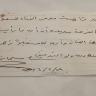 شاهد:  الرسالة التي كتبها الملك سلمان بخط يده لرسام سعودي  قبل 55 عاماً