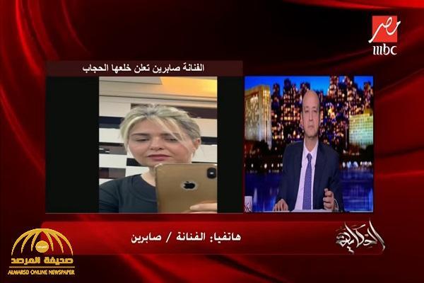 """بالفيديو:  """"صابرين""""  تخرج على الهواء مع """"عمرو أديب""""  وتنهار باكية  ردا على منتقديها بعدخلعها الحجاب"""