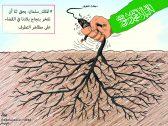 """شاهد أبرز """"كاريكاتير"""" الصحف اليوم الجمعة"""