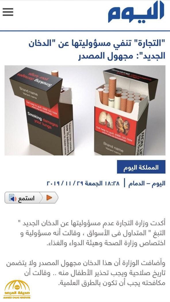 بعد تصدر هاشتاق الدخان الجديد مغشوش التجارة والصحة ليس اختصاصنا وهذه الجهة هي المسؤولة صحيفة المرصد