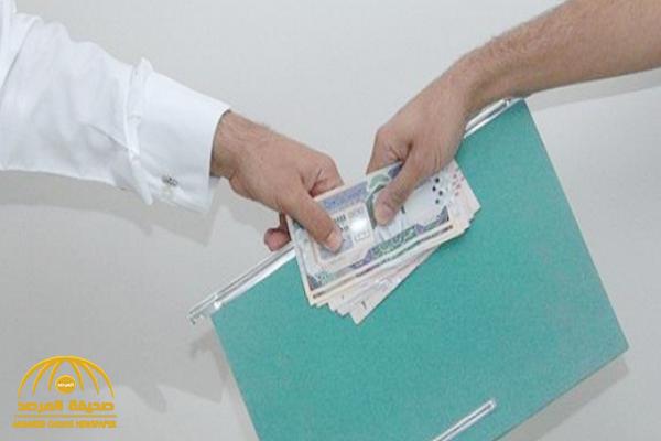إدانة مسؤول في إحدى بلديات جازان بتقاضي رشوة 500 ريال.. وهذا الحكم الصادر ضده !