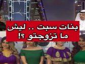 """لماذا لم يتزوجن الفنانات الشقيقات """"شيماء وأبرار وشيلاء سبت..""""حتى الآن؟ .. شاهد رد الأخيرة !"""