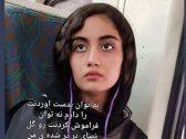 النظام الإيراني يقتل أصغر محتجة برصاصة اخترقت رأسها.. وشرط غريب لتسليم الجثمان لأسرتها!
