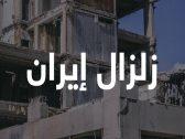 زلزال قوي يضرب إيران.. والكشف عن إجمالي القتلى والمصابين !