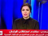 شاهد .. مذيعة عراقية تبكي على الهواء أثناء قراءتها نبأ استقالة عادل عبد المهدي