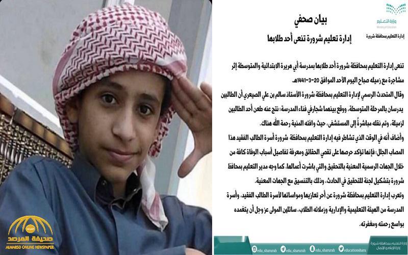 تعليم شرورة يصدر بياناً بشأن واقعة قتل طالب على يد زميله داخل المدرسة