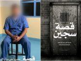 شاهد : محكوم عليه بالسجن بسبب ترويج المخدرات يروي قصته.. ويكشف من شجعه على الجريمة!