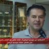 """بالفيديو.. راغب علامة من الرياض """"حالة الخوف راحت"""".. ولبنان تحتاج لشخص مثل محمد بن سلمان"""