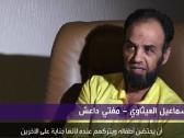 """بالفيديو.. ماذا قال مفتي """"داعش"""" عن تفجير أبوبكر البغدادي نفسه وسط أطفاله؟"""