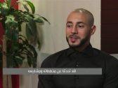 """بالفيديو: """"أمرابط"""" يتحدث عن كواليس حديثه مع """"تركي آل الشيخ"""" ويكشف حقيقة تلقيه عرضا منه للانضمام إلى """"ألميريا"""""""