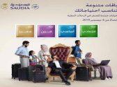 الخطوط السعودية تطرح 4 باقات جديدة  على نظام الشحن للسفر على الرحلات الدولية .. تعرف عليها !