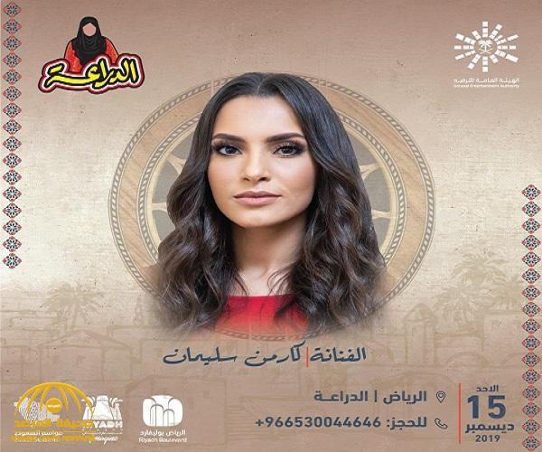 """لأول مرة..الفنانة المصرية """"كارمن سليمان """" تغني في  السعودية.. وتعلق: متحمسة جداً  أشوفكوا ونولعها !"""