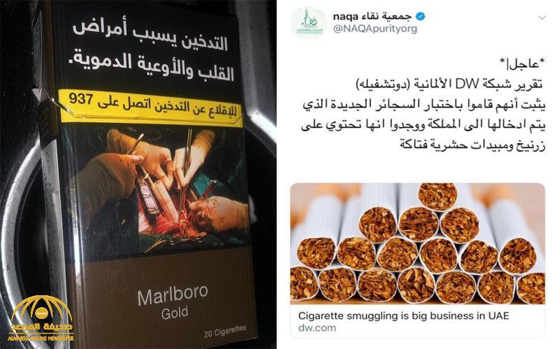 جمعية نقاء تنشر تغريدة تحذيرية من السجائر الجديدة لاحتوائها على الزرنيخ ومبيدات حشرية فتاكة وتسارع بحذفها