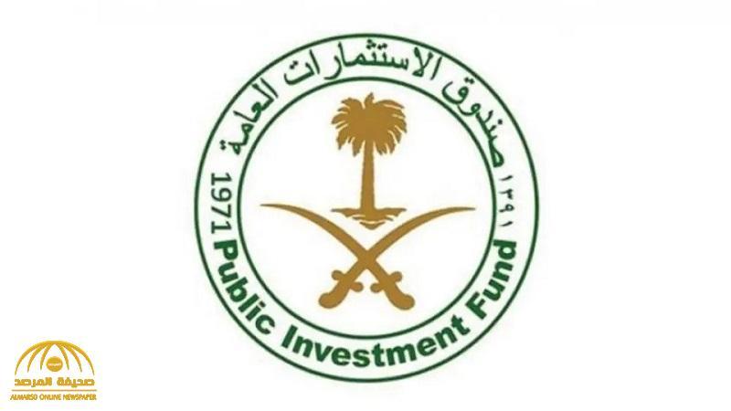 صندوق الاستثمارات العامة يعلن عن إطلاق شركة جديدة .. ويكشف عن رأس مالها والهدف منها