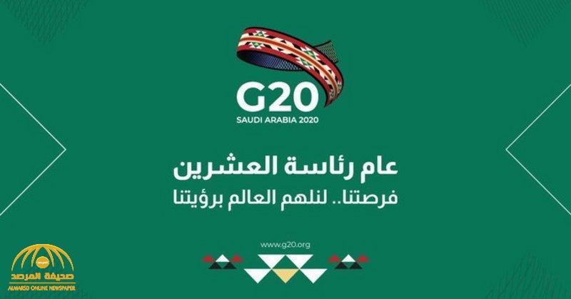 في معتكف ضم 25 مصمماً .. قصة تصميم شعار رئاسة المملكة لمجموعة العشرين .. وهذا ما يعنيه