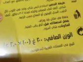 """بالفيديو: عبارة """"للبيع في السعودية"""" على منتج شاي شهير تثير الجدل حول إمكانية الغش .. ومصادر تكشف معناها !"""