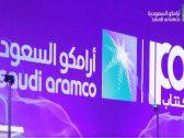 """قرار جديد من """"تداول"""" بشأن انضمام أرامكو إلى  مؤشر MSCI  الثلاثاء القادم"""