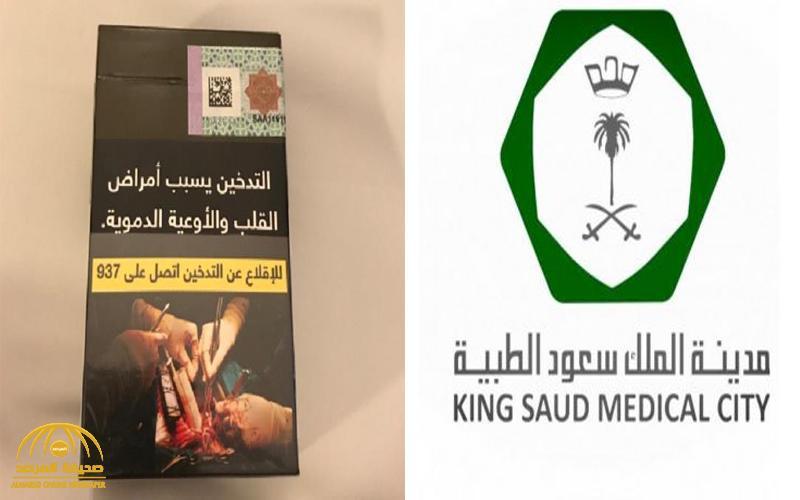 حقيقة استقبال مدينة الملك سعود الطبية لحالات مرضية خطيرة بسبب الدخان الجديد