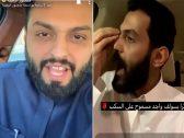 """بالفيديو: أحد مشاهير سناب يرد على """"منصور الرقيبة"""" بعد حديثه عن الاختلاط في العمل  وتحرك الغرائز الجنسية !"""