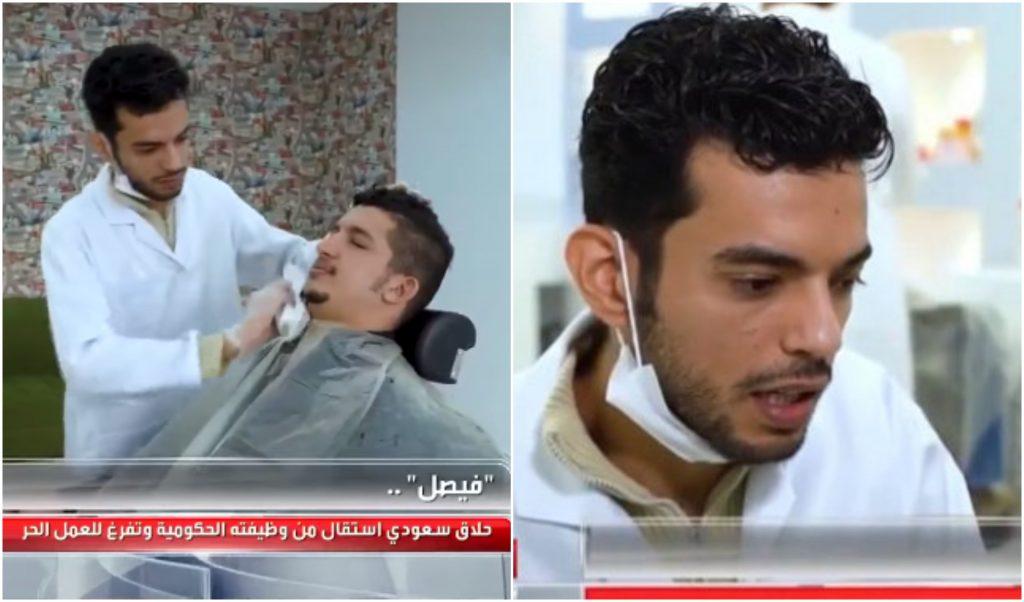"""بالفيديو : شاب سعودي يروي سبب ترك وظيفته الحكومية ليصبح """"حلاقاً"""" في بريدة"""