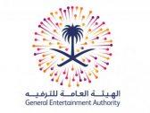 بيان من الهيئة العامة للترفيه بشأن فعالية الاحتفال برأس السنة الميلادية بالرياض