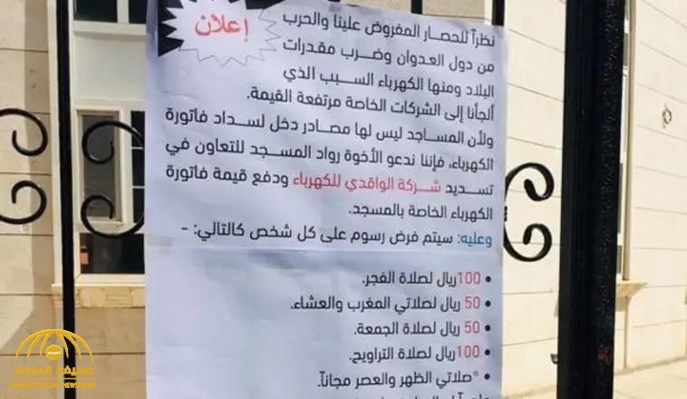 في سابقة هي الأولى من نوعها.. شاهد: الحوثيون يفرضون رسومًا على الصلاة داخل المساجد بصنعاء!