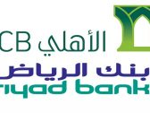 قرار مفاجئ من بنك الرياض بشأن دمجه مع البنك الأهلي