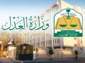 """""""العدل"""" توضح المدة النظامية للاعتراض على حكم صادر من المحكمة"""