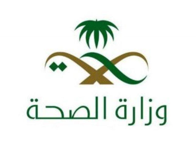 «الصحة» تعلن عن إجراءات هامة لمنع وصول «فيروس خطير» إلى المملكة