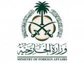السعودية تصدر بيانًا بشأن الانتهاكات الإيرانية للسيادة العراقية