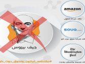 """هاشتاق SaudisboycotAmazon  """"السعوديون يقاطعون أمازون"""" يتصدر الترند العالمي"""