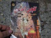 ما سر الكتاب الذي كان بحوزة قاسم سليماني خلال عملية مقتله؟