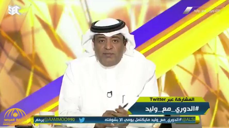 شاهد ..مشجع نصراوي لـ وليد الفراج : يا أخي ابتسم إذا جبت طاري النصر.. و الفراج يرد بهذه الطريقة!