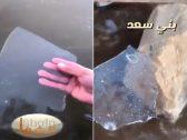 شاهد :  تجمد المياه في أودية الشفا وبني سعد بالطائف