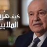 شاهد : اقتصادي لبناني يكشف حقيقة إفلاس البنوك ودور مثلث برمودا .. ويحدد الخيارات المتوفرة أمام المودعين لسحب أموالهم!