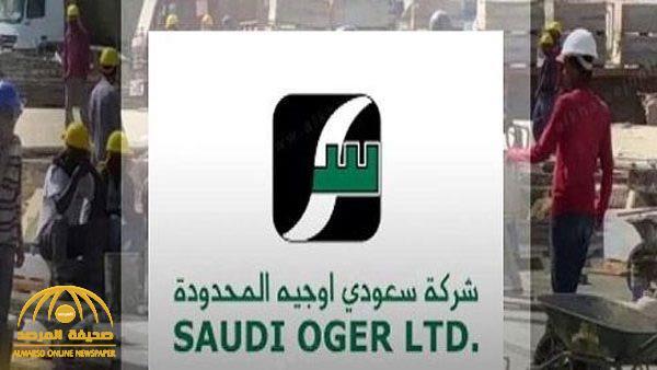 """إعلان  تصفية  شركة """" سعودي أوجيه """" .. والكشف عن الموجودات النقدية للشركة ومبلغ صادم  بشأن مطالبات الدائنين !"""