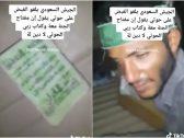 """شاهد : لحظة إلقاء القبض على حوثي يمني مدعوم من إيران يدعي حيازته لـ""""مفتاح الجنة""""!"""