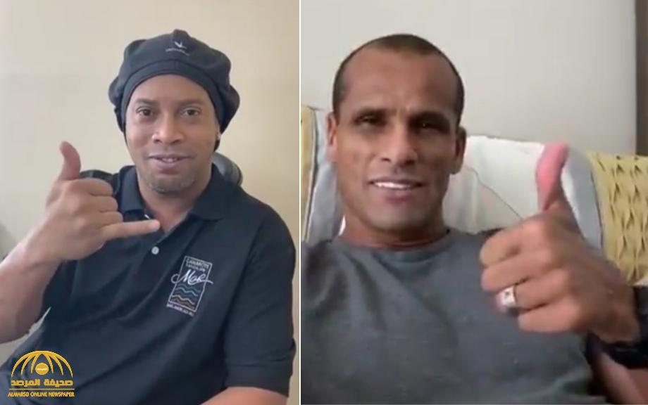 """شاهد.. لاعبا البرازيل """"رونالدينيو وريفالدو"""" يوجهان رسالة لتركي آل الشيخ"""