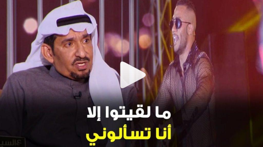 """بالفيديو.. السدحان عن الفنان محمد رمضان : """"ما لقيتوا إلا أنا تسألوني هالسؤال""""!"""