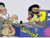 شاهد .. أبرز كاريكاتير الصحف اليوم الجمعة