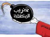 شاهد .. أبرز كاريكاتير الصحف اليوم الأربعاء